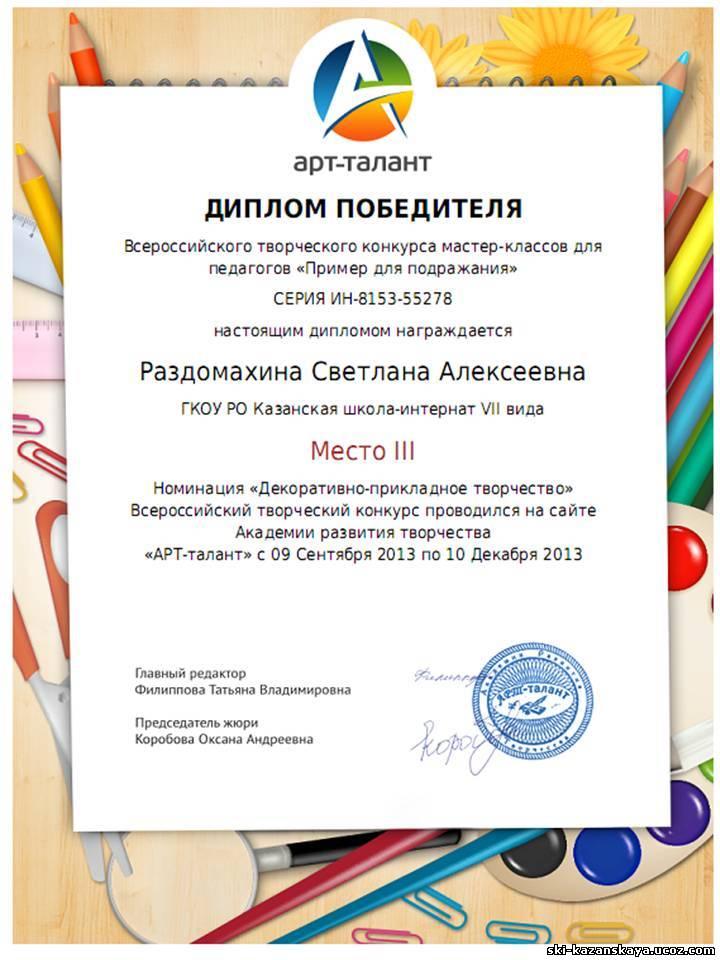 Творческий конкурс социальных педагогов